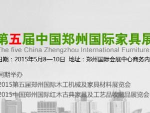 2015第五届中国郑州国际家具展览会